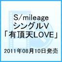 シングルV「有頂天LOVE」 [ スマイレージ ]