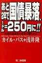 あと2年で国債暴落、1ドル=250円に!! 日本の未来がいま全て明らかに [ カイル・バス ]
