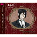 DJCD 『黒執事 WEB RADIO』 第2巻 ?WEB Radio of Murder? [ (