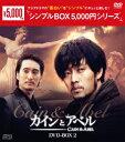 カインとアベル DVD-BOX2 [ ソ・ジソブ ]