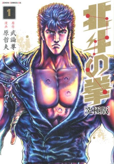 北斗の拳【究極版】 1-18巻セット/原哲夫