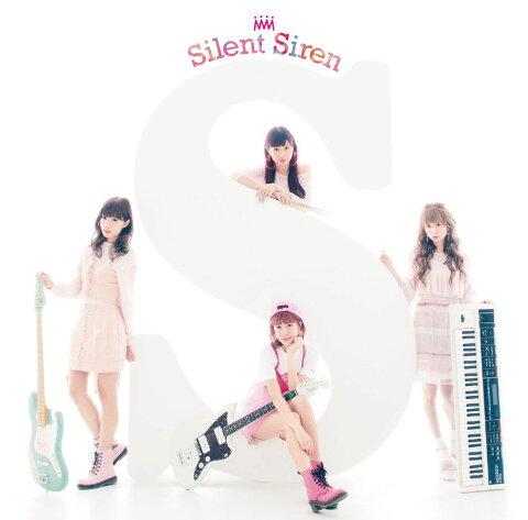 S (初回限定盤 CD+DVD) [ Silent Siren ]