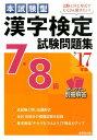 漢字検定7・8級試験問題集('17年版) [ 成美堂出版株式会社 ]