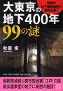 大東京の地下400年99の謎 (二見文庫) [ 秋庭俊 ]