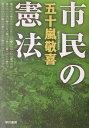 市民の憲法 [ 五十嵐敬喜 ]