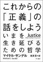 これからの「正義」の話をしよう いまを生き延びるための哲学 マイケル サンデル