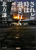 されど時は過ぎ行く (角川文庫)
