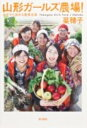 山形ガールズ農場! 女子から始める農業改革 [ 菜穂子 ]