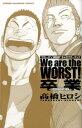 We are the WORST!卒業ーGRADUATION- [ 高橋ヒロシ ]