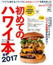 初めてのハワイ本(最新2017)