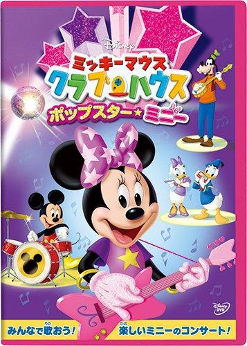 ミッキーマウス クラブハウス/ポップスター・ミニー [ (ディズニー) ]...:book:17685068
