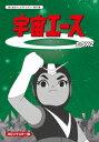宇宙エース HDリマスター DVD-BOX 2 [ 吉田竜夫 ]