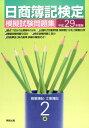 平成29年度版 日商簿記検定模擬試験問題集2級商業簿記・工業簿記 [ 実教出版企画開発部 ]