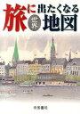 旅に出たくなる地図(世界)17版 [ 帝国書院 ]