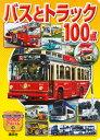 バスとトラック100点 (のりものアルバム(新)) [ オフィス303 ]