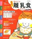 最新!初めての離乳食新百科mini (ベネッセ・ムック たまひよブックス たまひよ新百科シリーズ)