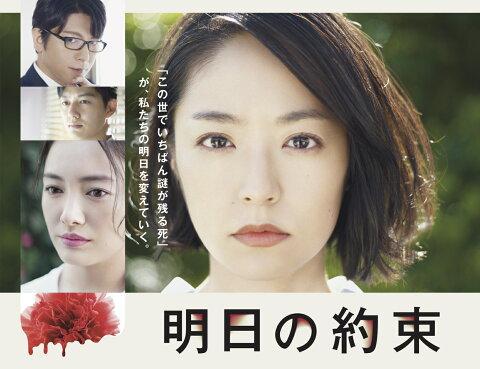 明日の約束(完全版)DVD-BOX [ 井上真央 ]