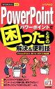 今すぐ使えるかんたんmini PowerPointで困ったときの解決&便利技[PowerPoint 2013/2010対応版] (今すぐ使えるかんたんmini) [ AYU..