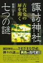 諏訪神社七つの謎 古代史の扉を開く [ 皆神山すさ ]