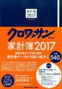 クロワッサン特別編集 家計簿2017 [ マガジンハウス ]
