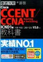 徹底攻略Cisco CCENT/CCNA Routing & Switching(ICND1編) [ ソキウス・ジャパン ]