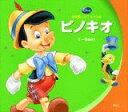 ピノキオ [ 森はるな ]