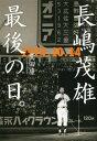 長嶋茂雄最後の日。 1974.10.14 [ 鷲田康 ]