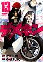 デメキン(13) (ヤングチャンピオンコミックス)