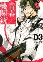 青春×機関銃(03) [ NAOE ]
