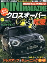 BMWミニマガジン(Vol.14) 新型クロスオーバー劇的試乗/初心者必見!ドレスアップQ&A (メディアパルムック)