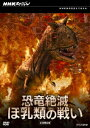 NHKスペシャル 恐竜絶滅 ほ乳類の戦い DVD-BOX [ (ドキュメンタリー) ]