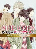 SUPER LOVERS 第10巻 プレミアムアニメDVD付き限定版