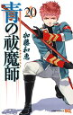 青の祓魔師 20 (ジャンプコミックス) [ 加藤 和恵 ]...