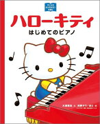 ハローキティはじめてのピアノ