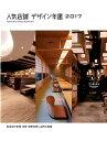 人気店舗デザイン年鑑(2017) 飲食店の新規・改装・業態変更に必携の書籍