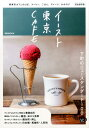 イースト東京CAFE 清澄白河/蔵前/浅草/錦糸町・押上/日本橋・馬喰町 (ぴあMOOK)