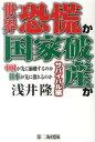 世界恐慌か国家破産か(サバイバル編) 中国が先に崩壊するのか日本が先に潰れるのか [ 浅井隆(経済ジャーナリスト) ]