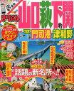 山口・萩・下関('17) 門司港・津和野 (まっぷるマガジン)