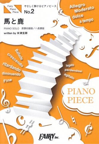 馬と鹿 PIANO SOLO (やさしく弾けるピアノピース)
