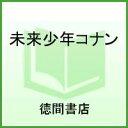 未来少年コナン (ジブリ・ロマンアルバム)