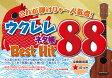 これが弾けりゃ〜人気者! ウクレレネタ帳 Best Hit 88