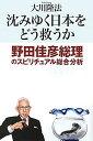 【送料無料】沈みゆく日本をどう救うか
