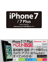 iPhone 7/7 Plus Perfect Manual docomo/au/SoftBank対応版 [ 野沢直樹 ]