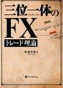 三位一体のFXトレード理論 (Modern Alchemists Series) [ 坂井秀人 ]