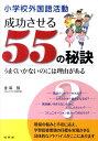 小学校外国語活動成功させる55の秘訣 うまくいかないのには理由がある [ 金森強 ]
