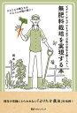 無肥料栽培を実現する本 ビギナーからプロまで全ての食の安全を願う人々へ [ 岡本よりたか ]