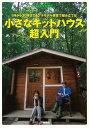 【バーゲン本】小さなキットハウス超入門 (ものづくりブックス) [ 夢の丸太小屋に暮らす編集部 編 ]