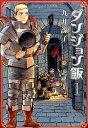 ダンジョン飯(1) (ビームコミックス) [ 九井諒子 ]