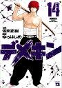 デメキン(14) (ヤングチャンピオンコミックス)