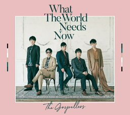 What The World Needs Now (初回限定盤 CD+DVD) [ <strong>ゴスペラーズ</strong> ]